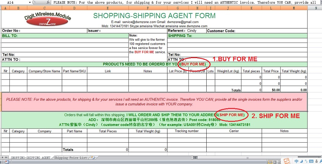 Shopping-Shipping-agent-form